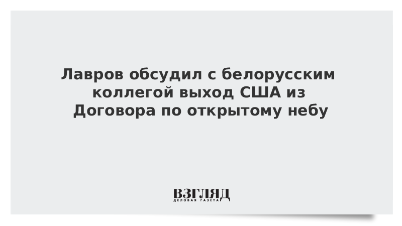 Лавров обсудил с белорусским коллегой выход США из Договора по открытому небу