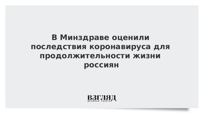 В Минздраве оценили последствия коронавируса для продолжительности жизни россиян
