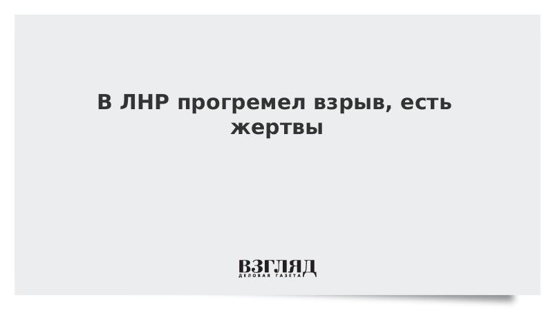 В ЛНР прогремел взрыв, есть жертвы