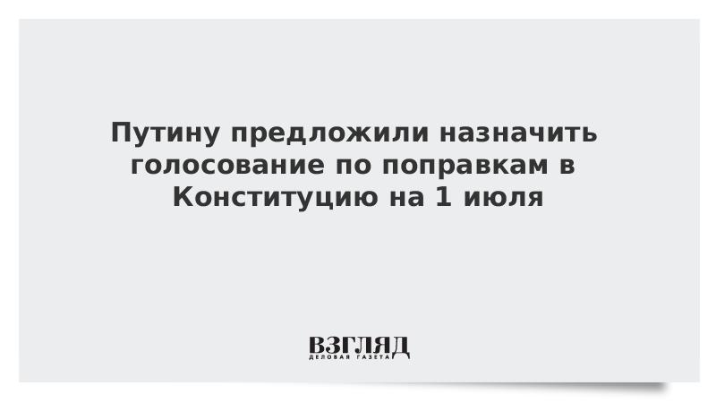 Путину предложили назначить голосование по поправкам в Конституцию на 1 июля