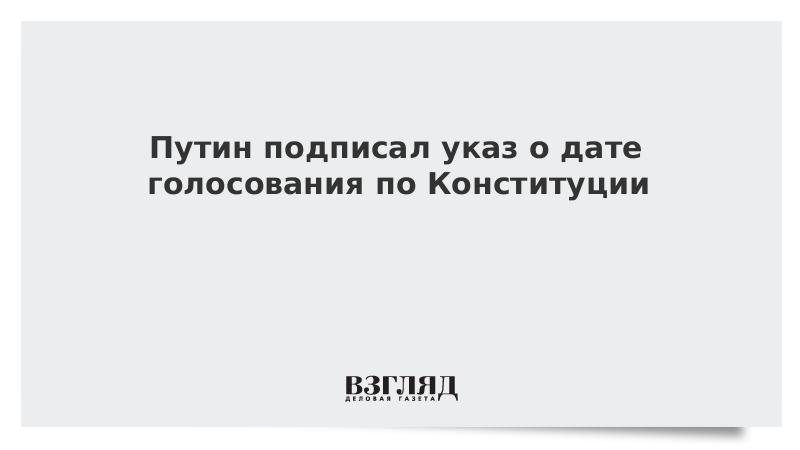 Путин подписал указ о дате голосования по Конституции