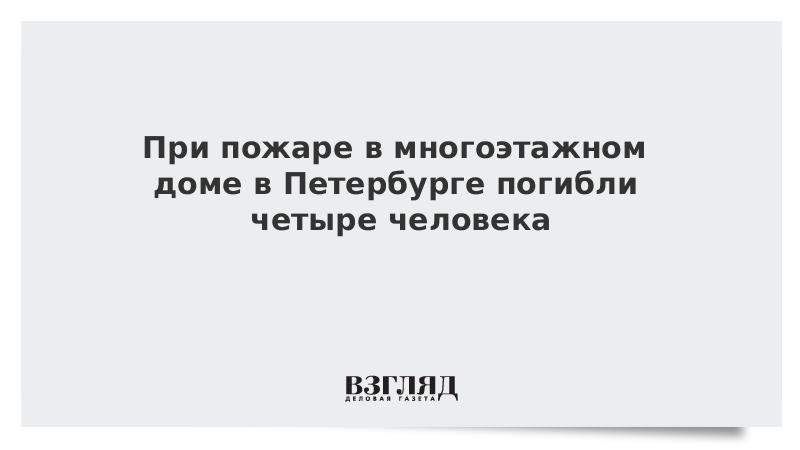 При пожаре в многоэтажном доме в Петербурге погибли четыре человека