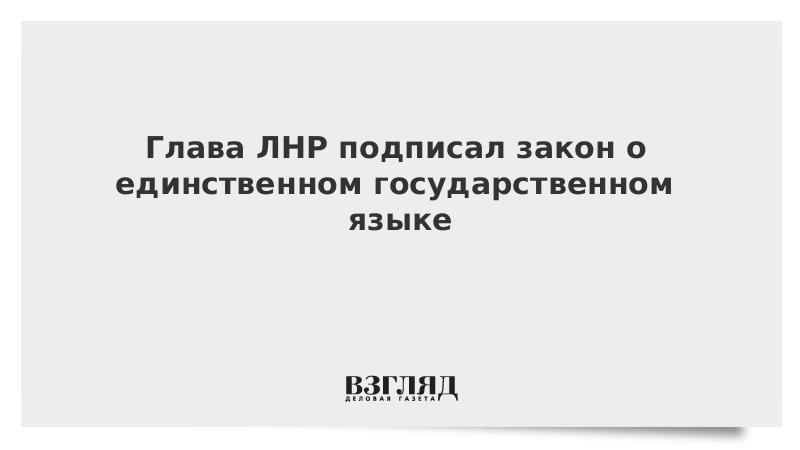 Глава ЛНР подписал закон о единственном государственном языке