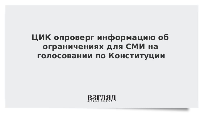 ЦИК опроверг информацию об ограничениях для СМИ на голосовании по Конституции