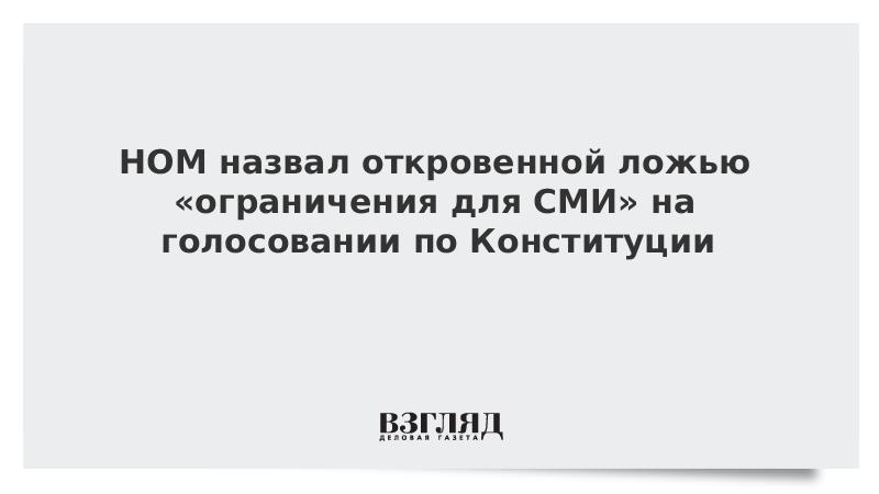 НОМ назвал откровенной ложью «ограничения для СМИ» на голосовании по Конституции