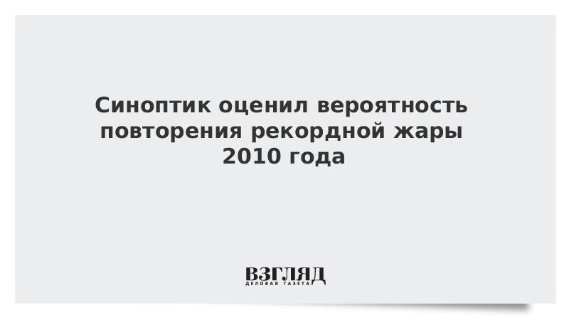 Синоптик оценил вероятность повторения рекордной жары 2010 года