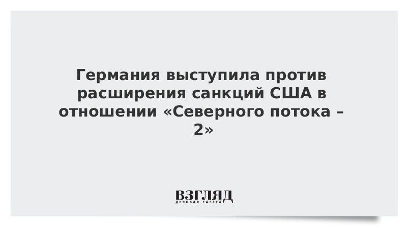Германия выступила против расширения санкций США в отношении «Северного потока – 2»