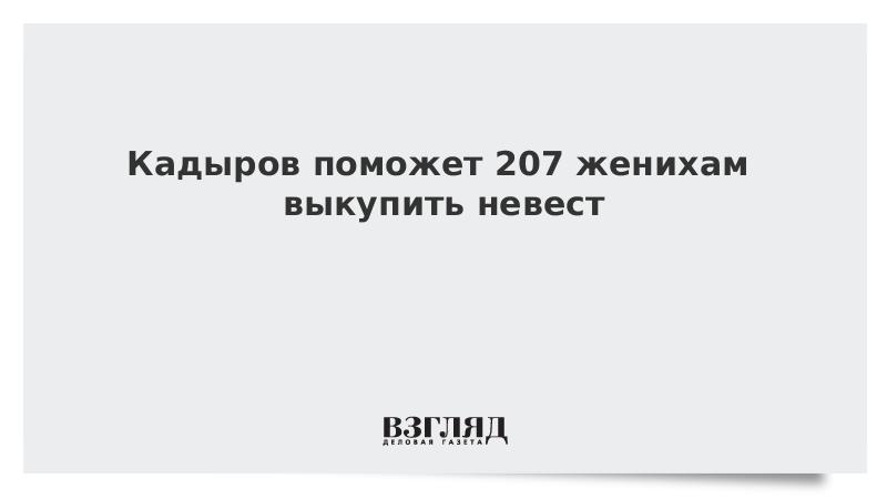 Кадыров поможет 207 женихам выкупить невест