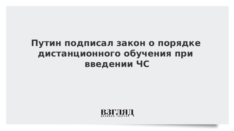 Путин подписал закон о порядке дистанционного обучения при введении ЧС