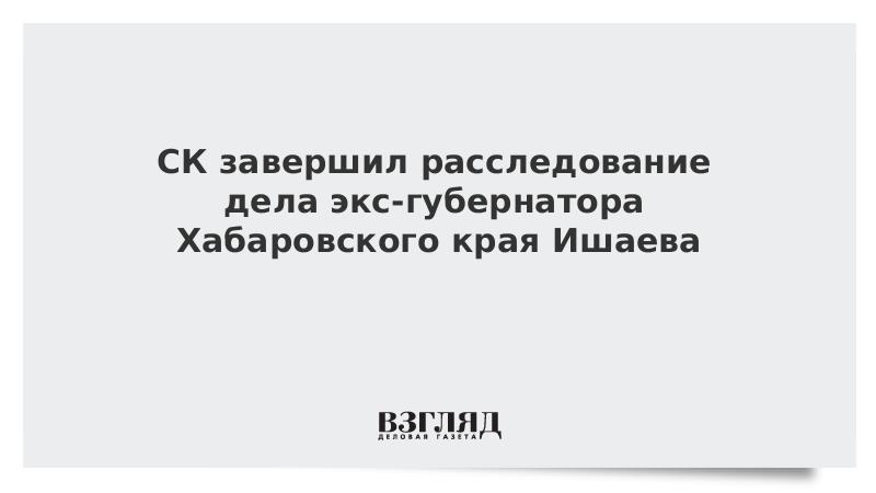 СК завершил расследование дела экс-губернатора Хабаровского края Ишаева
