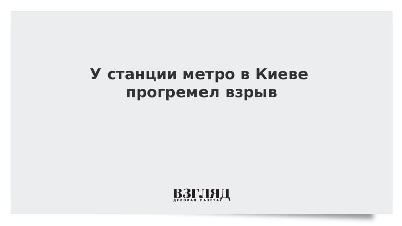 У станции метро в Киеве прогремел взрыв