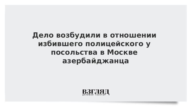 По факту избиения полицейского в Москве возбудили уголовное дело