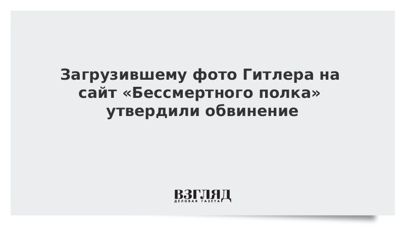 У загрузившего фото Гитлера на сайт «Бессмертного полка» жителя Татарстана нашли наркотики