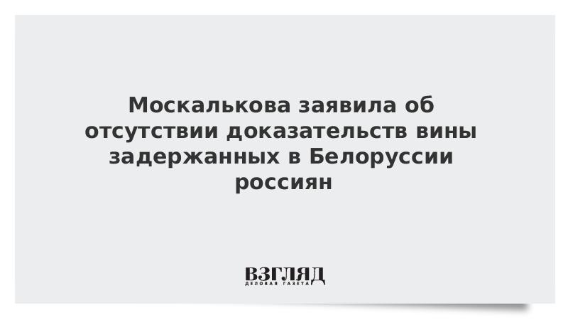 Москалькова заявила об отсутствии доказательств вины задержанных в Белоруссии россиян