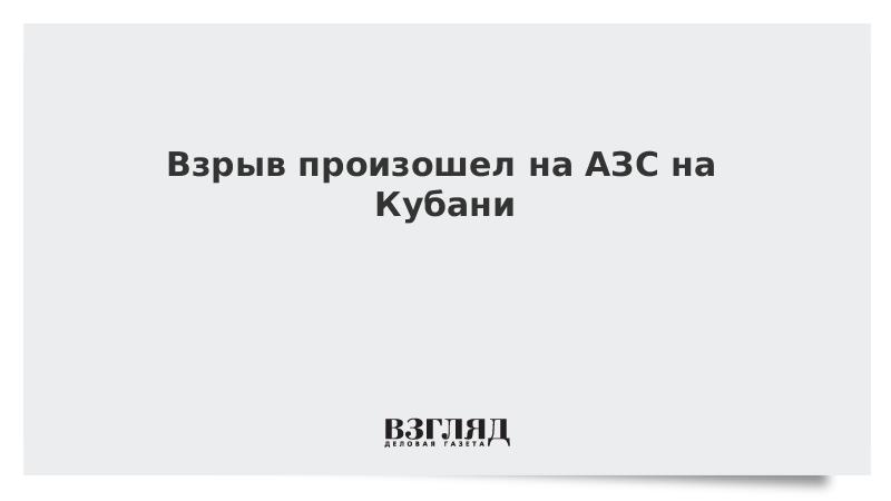 Взрыв произошел на АЗС на Кубани