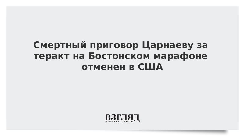 Смертный приговор Царнаеву за теракт на Бостонском марафоне отменен в США