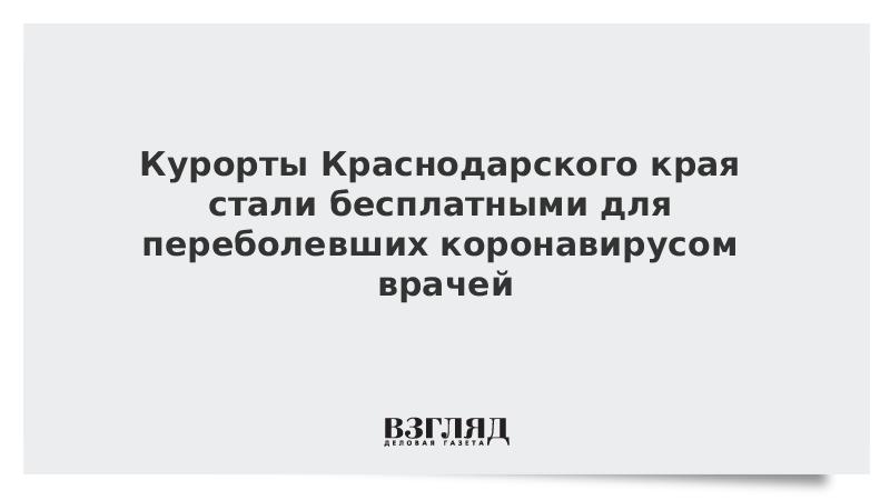 Курорты Краснодарского края стали бесплатными для переболевших коронавирусом врачей