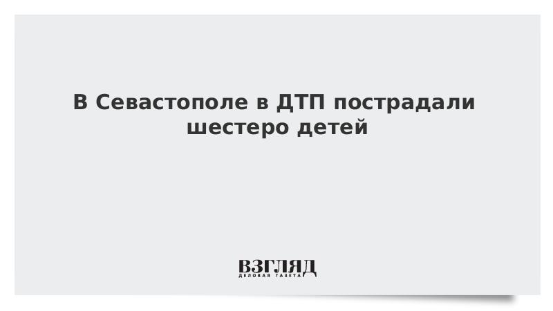 В Севастополе в ДТП пострадали шестеро детей