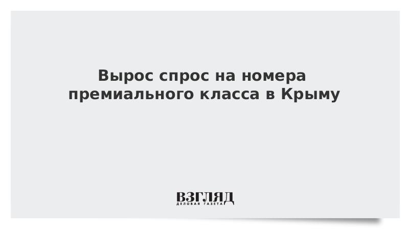 В Крыму заметили рост спроса на номера премиального класса
