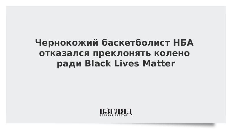 Чернокожий баскетболист НБА отказался преклонять колено ради Black Lives Matter