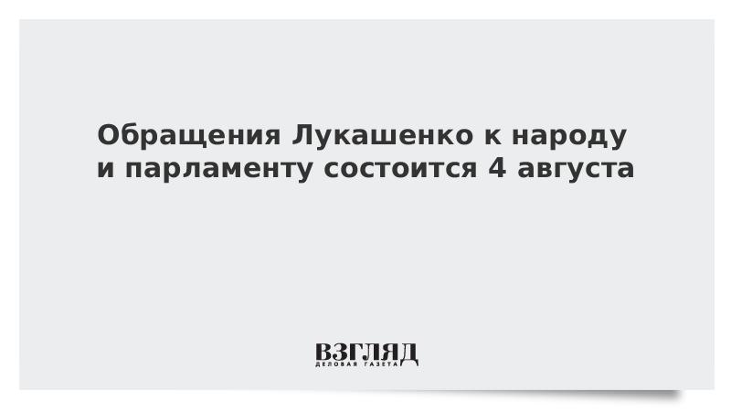 Обращение Лукашенко к народу и парламенту состоится 4 августа