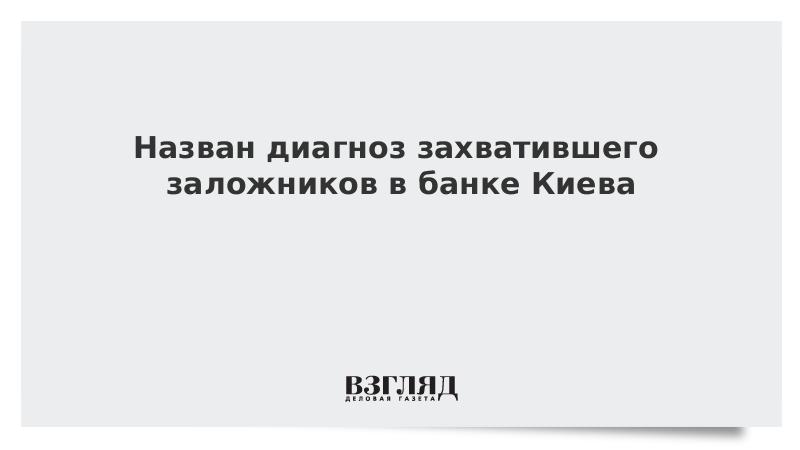 Назван диагноз захватившего заложников в банке Киева
