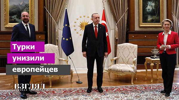 Видео: Турки унизили европейцев