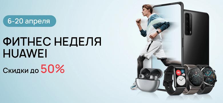 Huawei запустила в России акцию «Фитнес неделя»