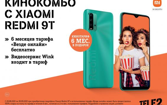 Клиенты Tele2 могут полгода не платить за связь при покупке смартфона Xiaomi