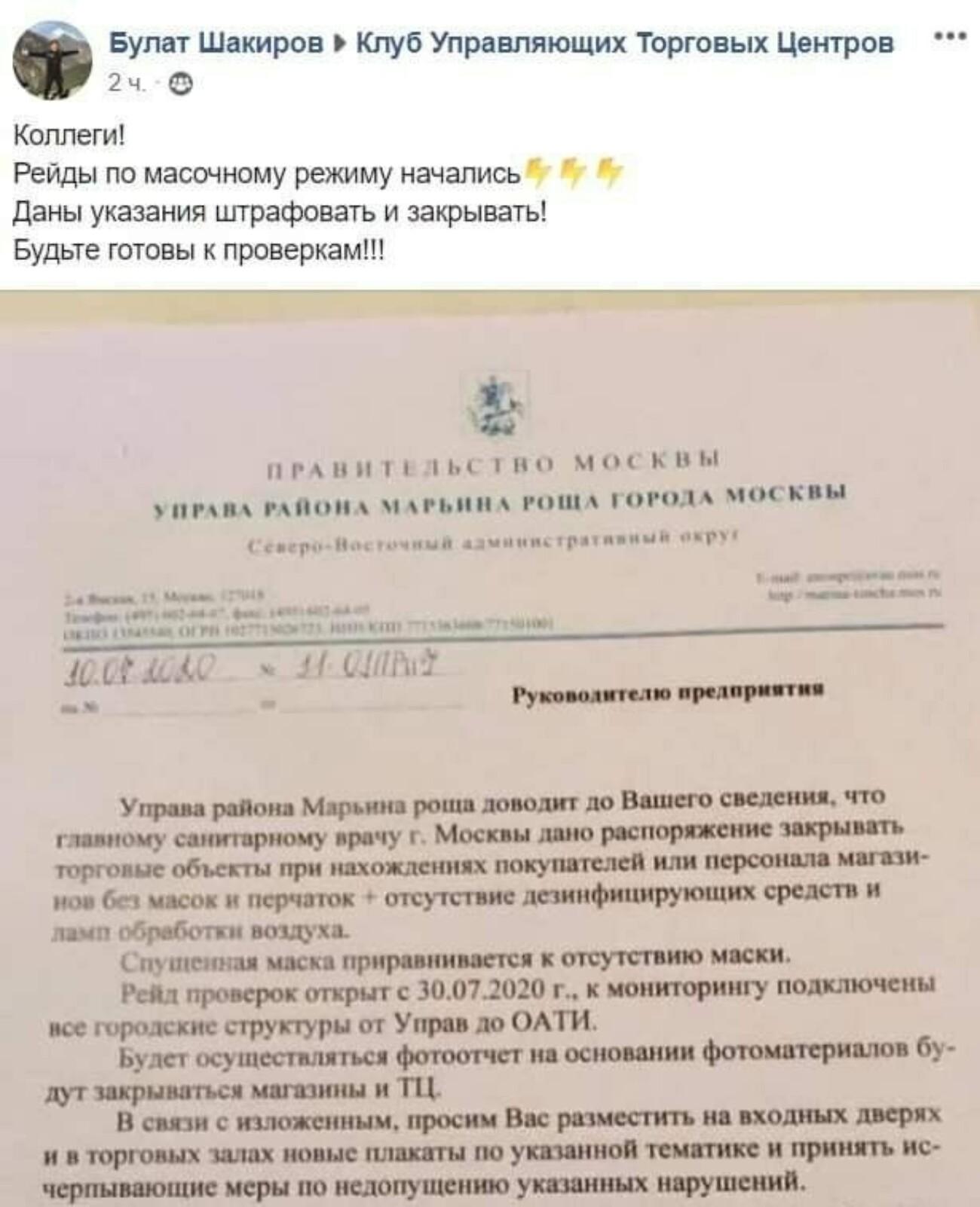 Магазины Москвы получили штрафы на 300 млн рублей с середины мая за отсутствие масок у работников и покупателей