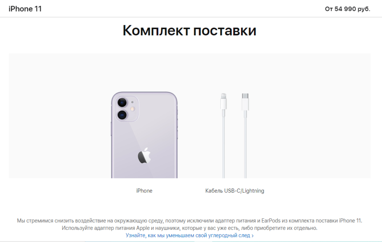 Apple убрала адаптер питания и наушники из комплектов iPhone XR, iPhone 11 и iPhone SE
