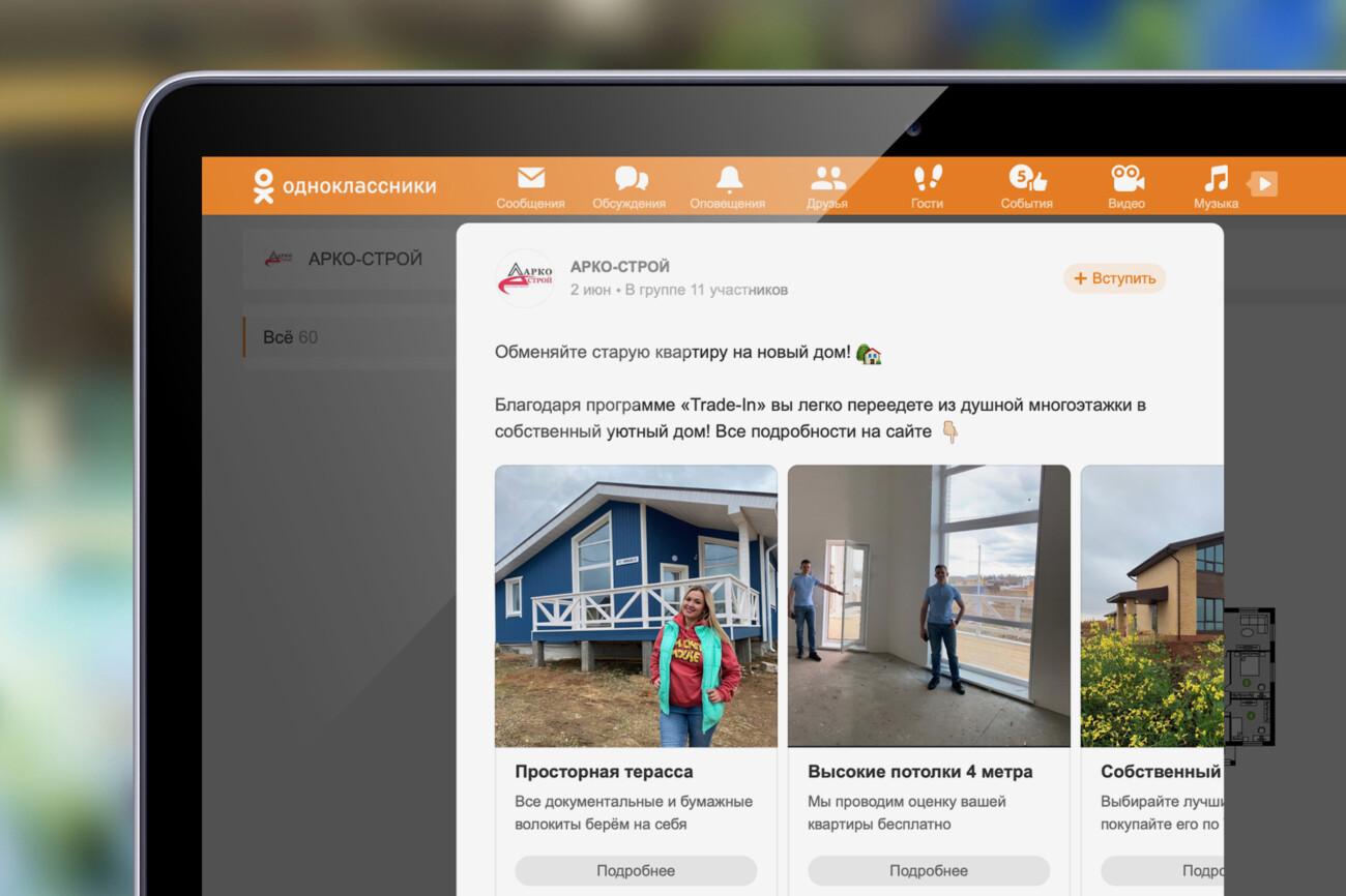 «Одноклассники» разрешили создавать рекламные публикации с «каруселью» товаров и ссылок