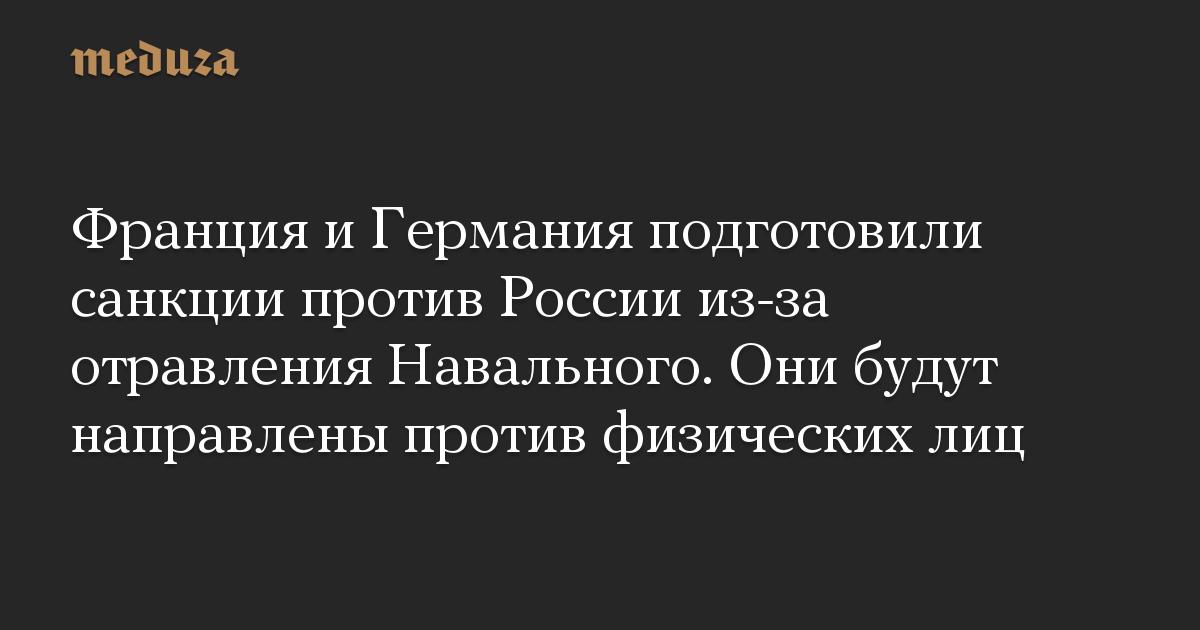 Франция и Германия подготовили санкции против России из-за отравления Навального. Они будут направлены против физических лиц
