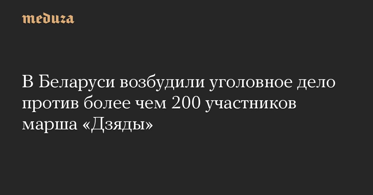 В Беларуси возбудили уголовное дело против более чем 200 участников марша «Дзяды»