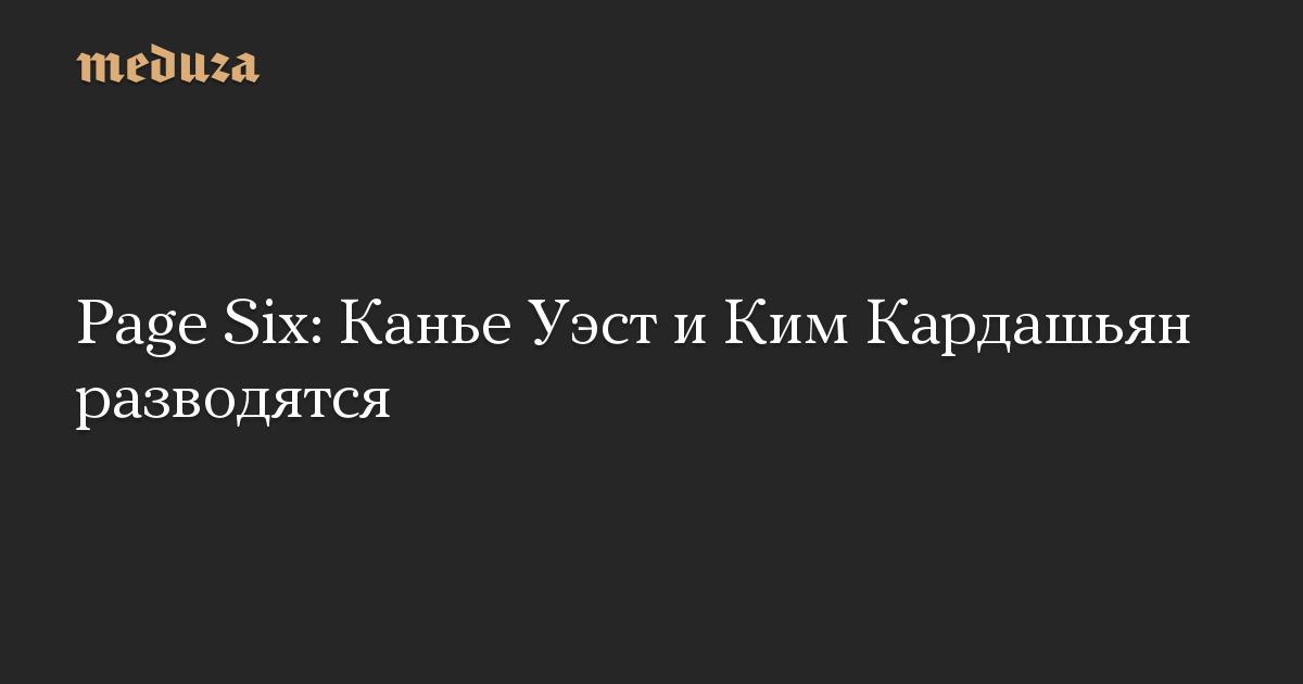 Page Six: Канье Уэст и Ким Кардашьян разводятся