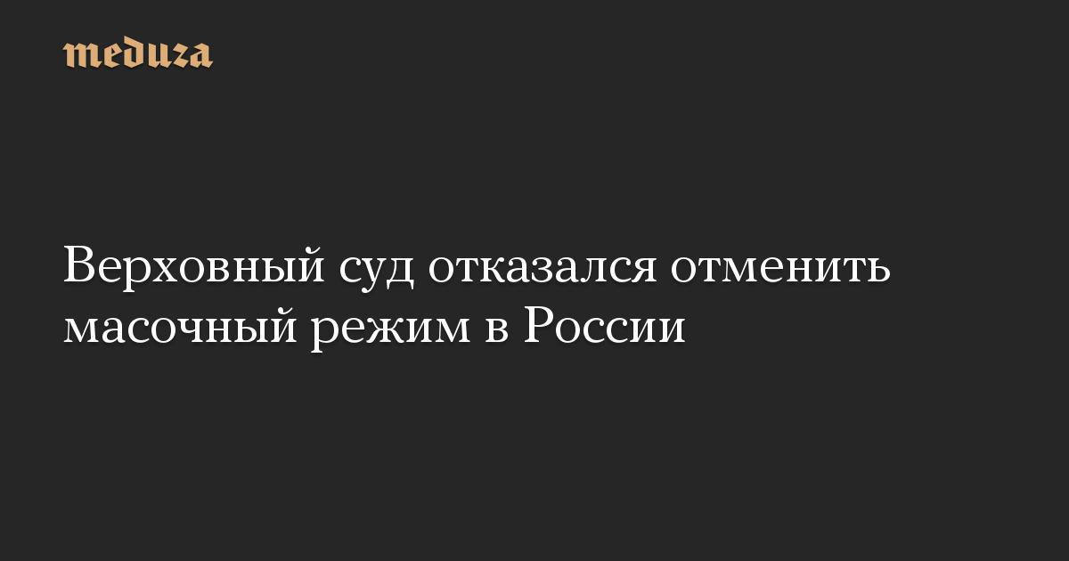 Верховный суд отказался отменить масочный режим в России