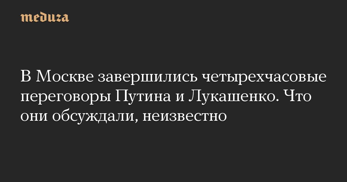В Москве завершились четырехчасовые переговоры Путина и Лукашенко. Что они обсуждали, неизвестно