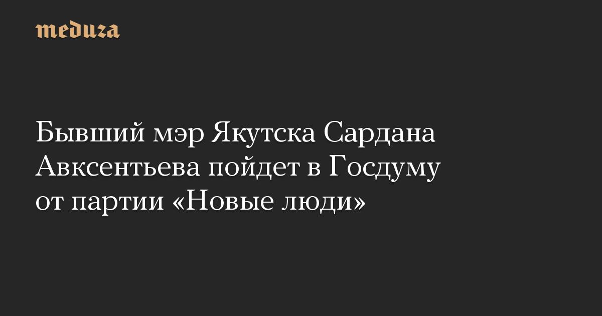 Бывший мэр Якутска Сардана Авксентьева пойдет в Госдуму от партии «Новые люди»