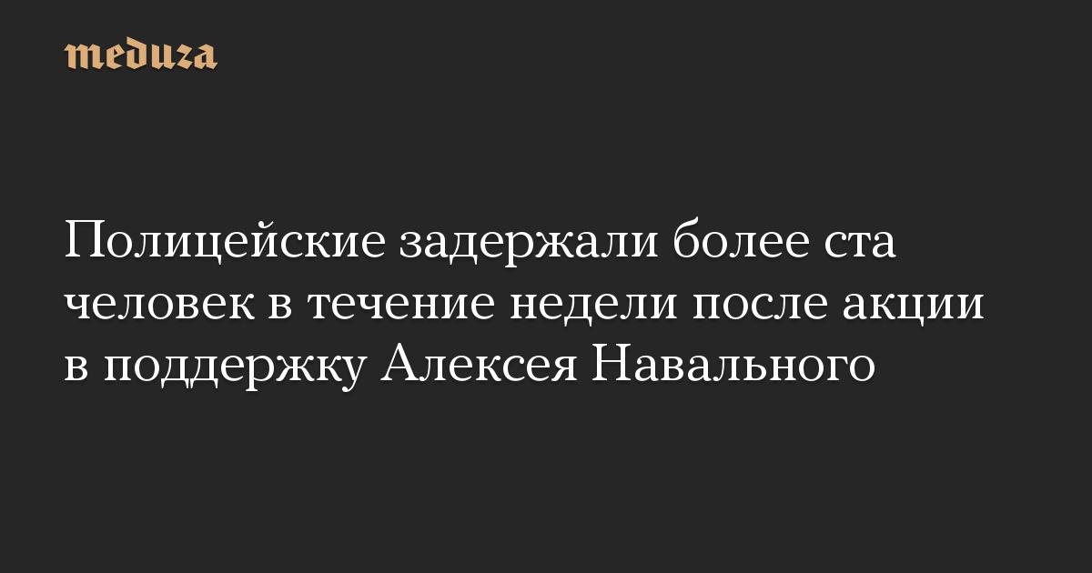 Полицейские задержали более ста человек в течение недели после акции в поддержку Алексея Навального