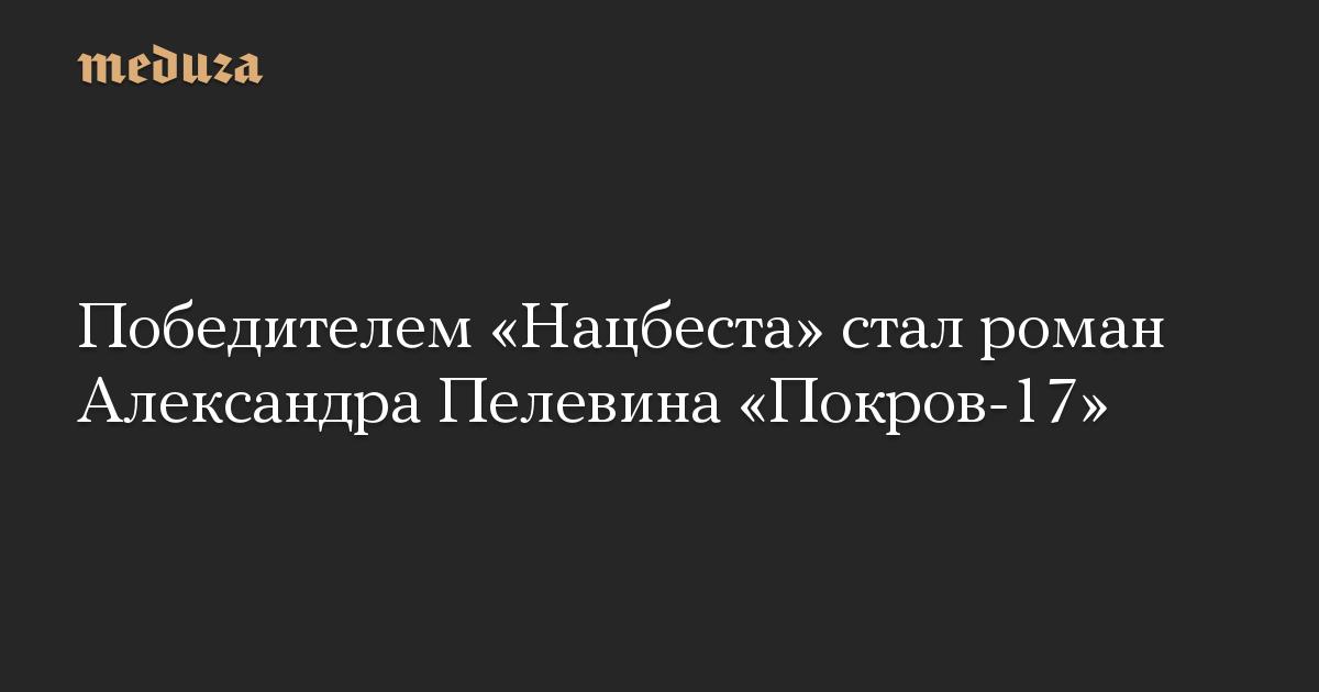 Победителем «Нацбеста» стал роман Александра Пелевина «Покров-17»