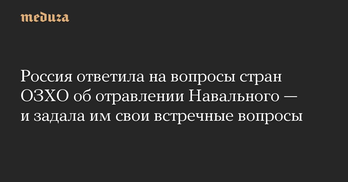 Россия ответила на вопросы стран ОЗХО об отравлении Навального — и задала им свои встречные вопросы