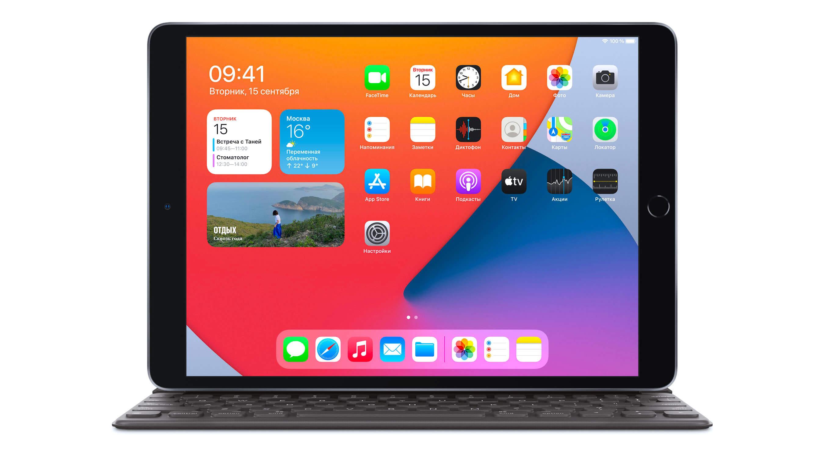Apple iPad 10,2 (2020) поступил в продажу в России