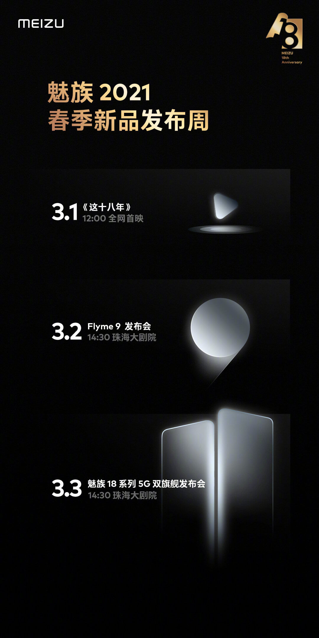 Meizu назвала дату презентации смартфона Meizu 18 и Flyme 9