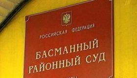 Суд подождет с арестом сотрудников банка «БФГ-кредит», обвиняемых в хищении 13 млрд рублей