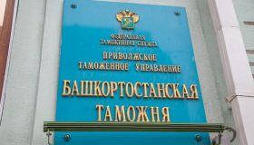 На замначальника таможни в Башкирии возбудили уголовное дело из-за махинаций с субсидиями