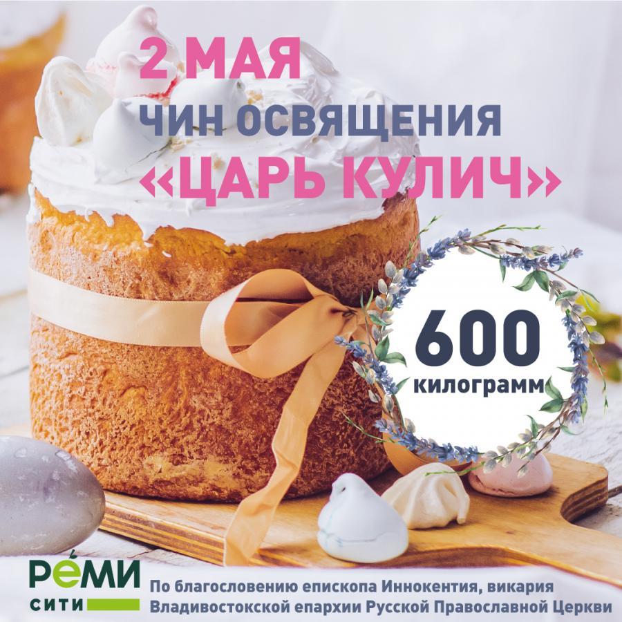 «РемиСити» испечет огромный кулич на Пасху во Владивостоке