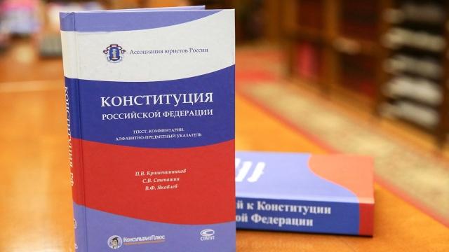 Всероссийское голосование по поправкам в Конституцию — все новости