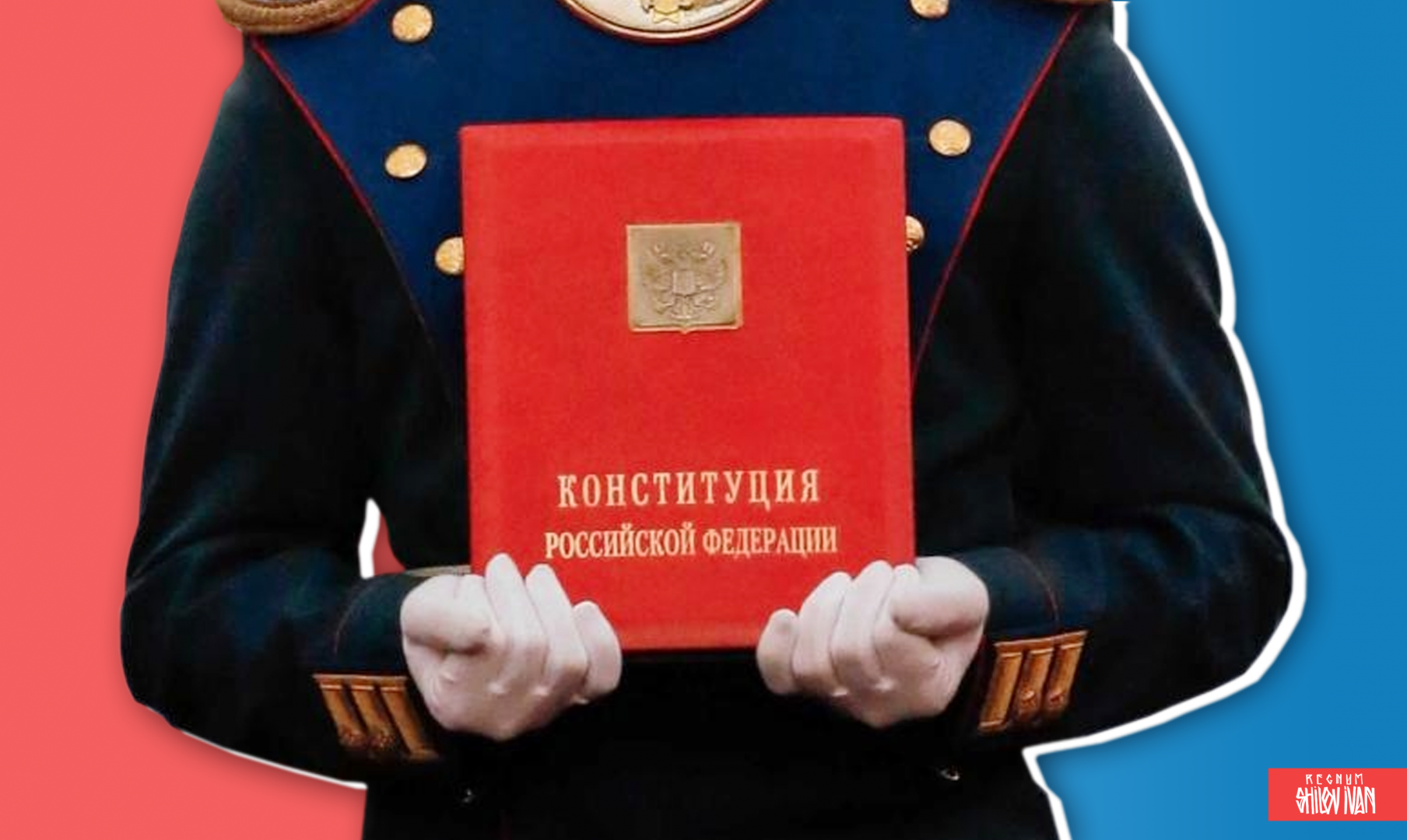 Поправка к ст.76 Конституции России: что обсуждают и патриоты, и русофобы?