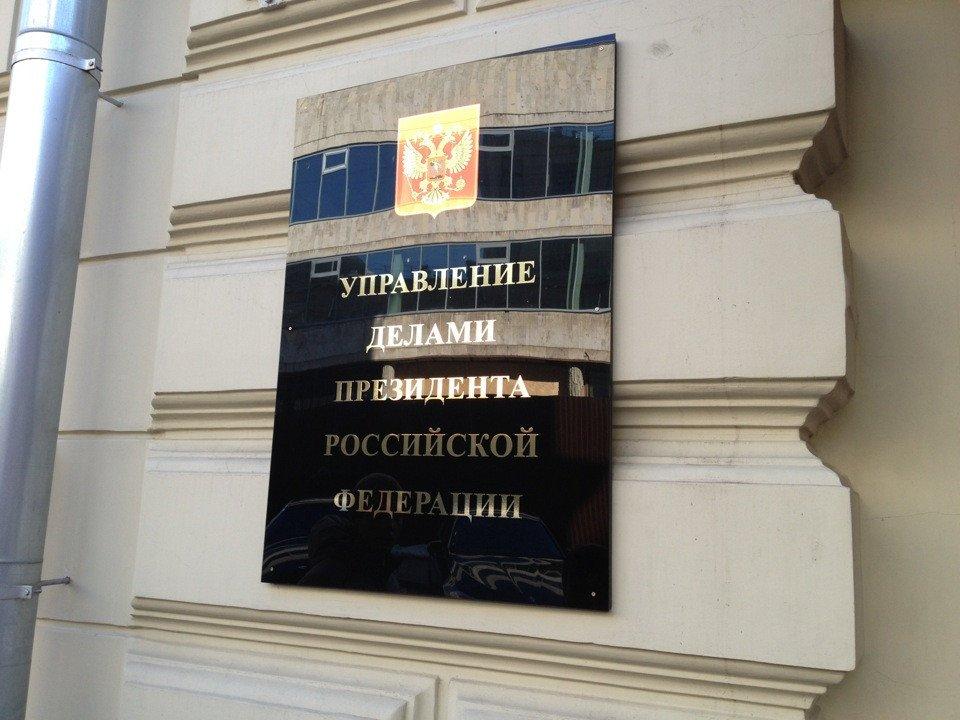 ФСБ пришла за экс-топ-менеджером Управления делами президента
