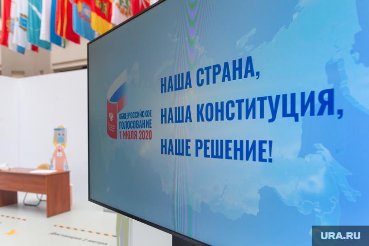 Бюллетени для голосования по Конституции напечатают на Урале